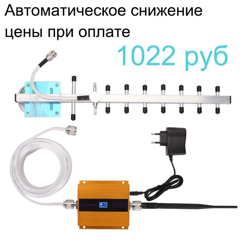 65dB répéteur 3G WCDMA amplificateur de Signal 3G UMTS 2100 amplificateur de répéteur de Signal cellulaire Mobile 3G amplificateur antenne amplificateur LCD