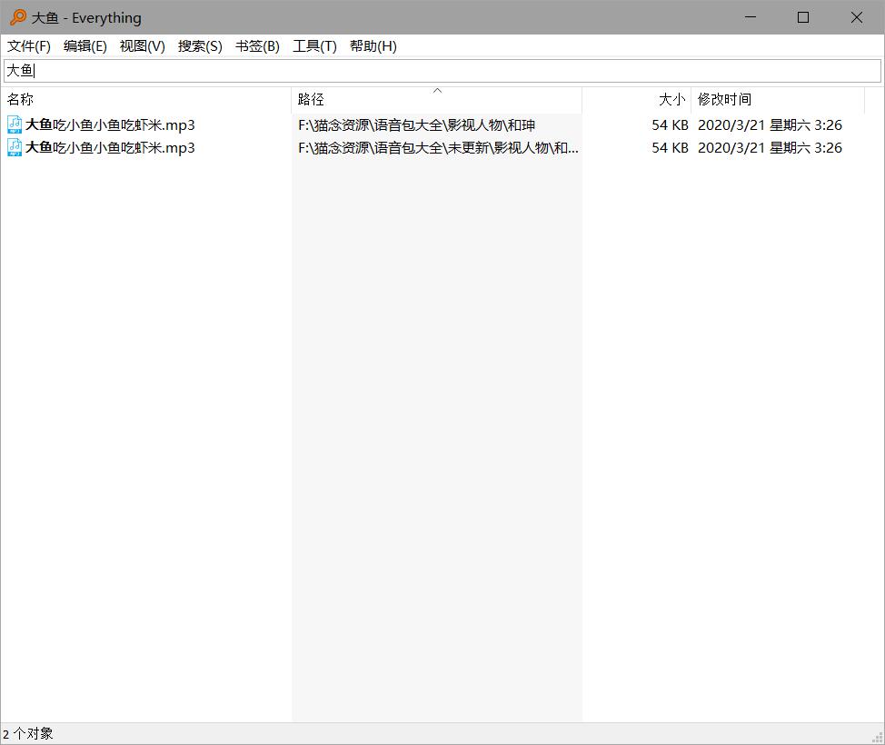 PC版一键搜索本地文件神器