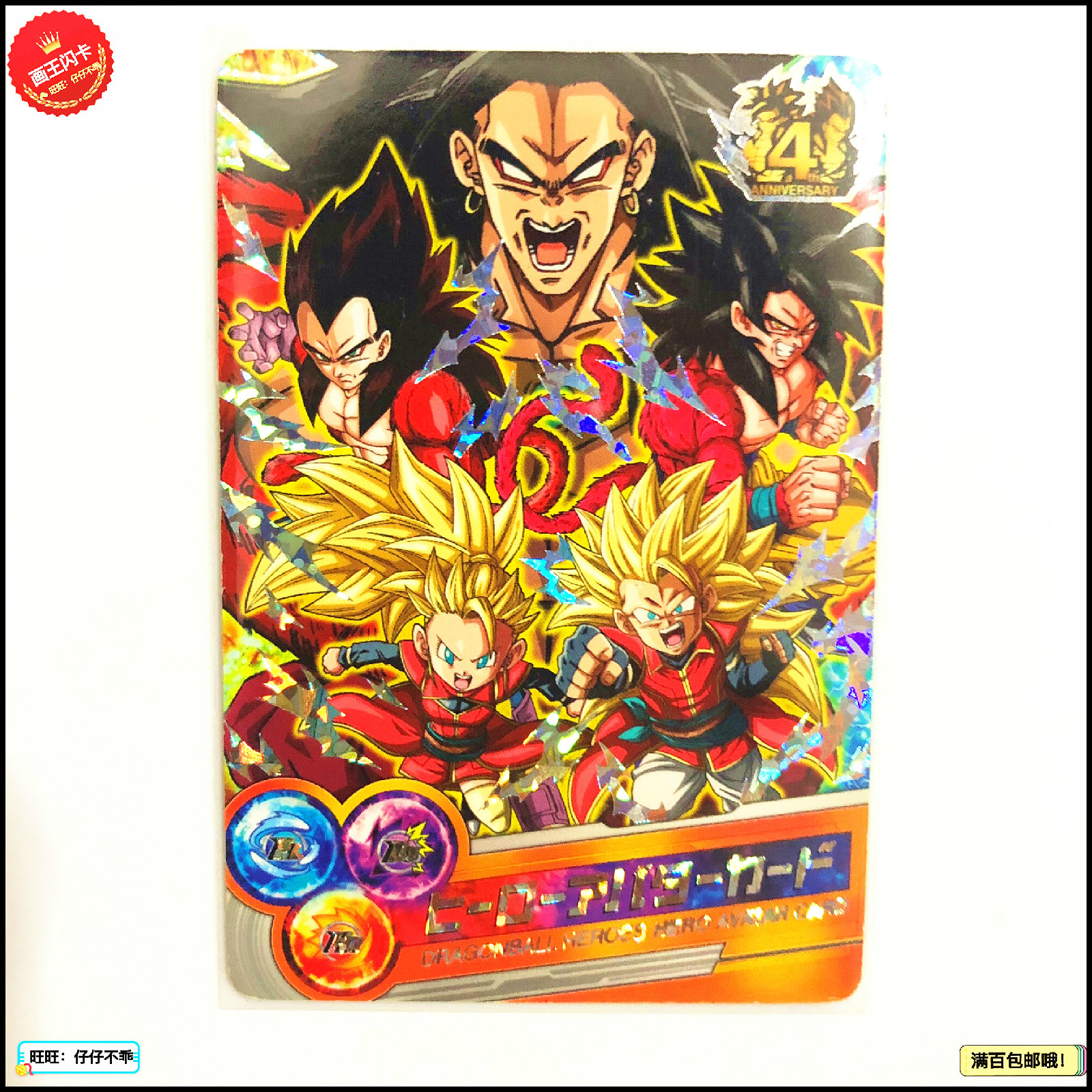 Japan Original Dragon Ball Hero Card 4th Anniversary Special Goku Toys Hobbies Collectibles Game Collection Anime Cards