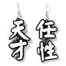 Wybu новый стиль гений капризные китайские Висячие серьги для