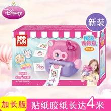 Handicraft Children's Disney for Magic Pasting-Machine-Accessories Creative Supplement