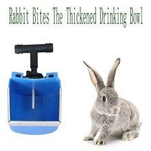 135 мм кролик автоматическая чашка для питья утолщенная предотвращения