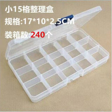 Peng Fa Transparent PP Plastic Box Removable Classification Finishing Parts Packaging Components 11-17