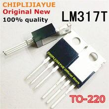 20 pces lm317t to220 317 lm317 a-220 1.2v-37v 1.5a novo e original chipset ic