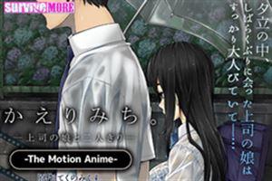 かえりみち。―上司の娘と二人きり― The Motion Anime