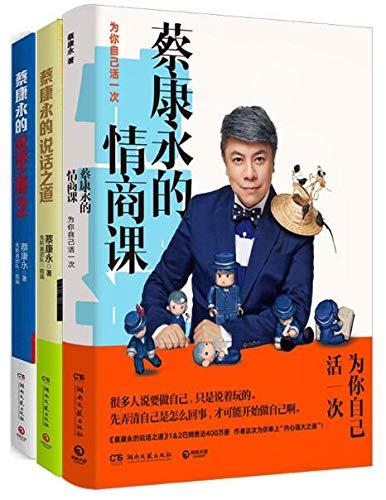 Cai Kangyong Classic Series Set (Cai Kangyong's Way Of Speaking 1.2+ Cai Kangyong's EQ Lesson)
