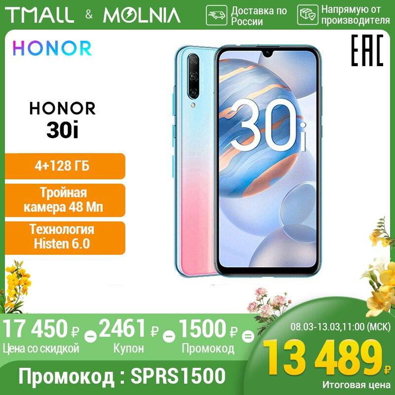 Смартфон HONOR 30i 4+128 ГБ ,Тройная основная камера 48 МП [Ростест, Доставка от 2 дней, Официальная гарантия] Molnia