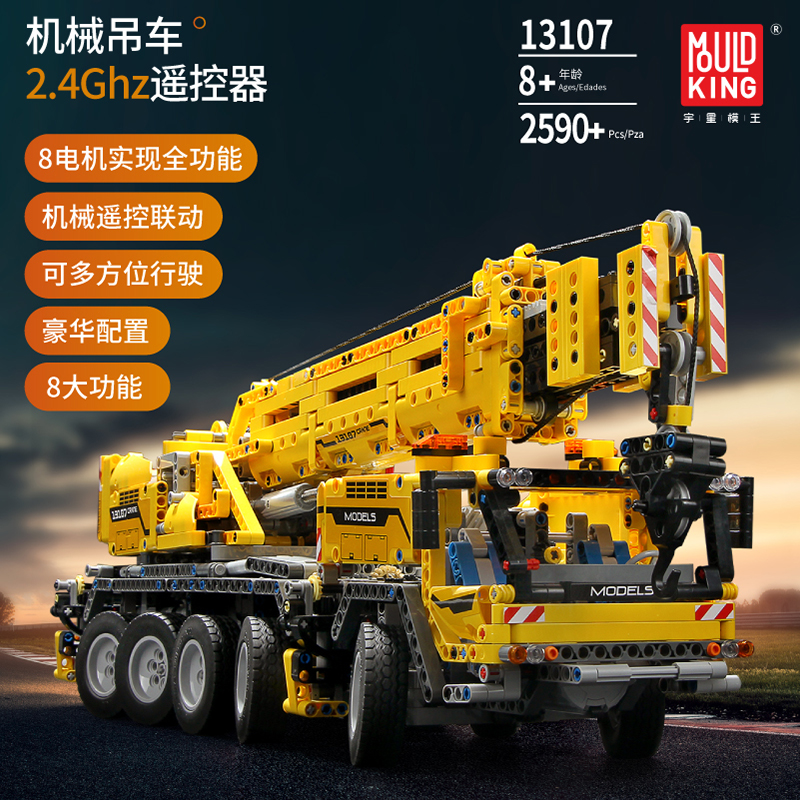 Mould King 13107 Technic APP RC Motor Power Mobile Crane Mk II Model Kits Large Model Building Blocks Bricks <font><b>42009</b></font> Toys gifts image