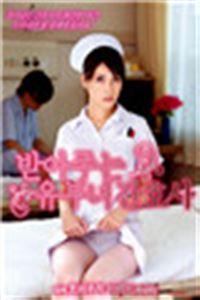 接受的有夫之妇护士[HD高清]