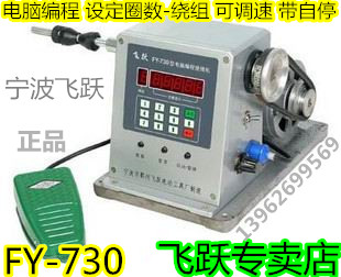 FY730 Winding Machine Electronic Winding Machine 300W Motor Programmable Programming Winding With Self-stop