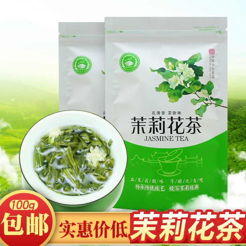 2019 China Jasmine Flower Green Tea 100g Real Organic New Early Spring Jasmine Tea for Weight Loss Green Food Health Care 1