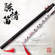 Чэнь Цин бамбуковая флейта черный китайский dizi mo dao zu shi gui di начинающих духовой инструмент C D E F G ключ поперечный Flauta