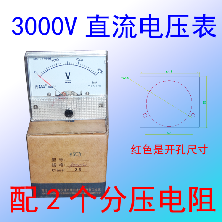 3000V DC Voltmeter Pointer Voltmeter High Voltage Voltmeter Four Silicon Post-stage High Power Ship