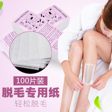 For Hair Removal special thickening non-woven depilation wax paper white 100 depilate cream and auxiliary tools