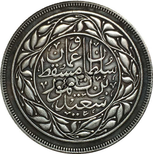 עומאן עותק מטבעות