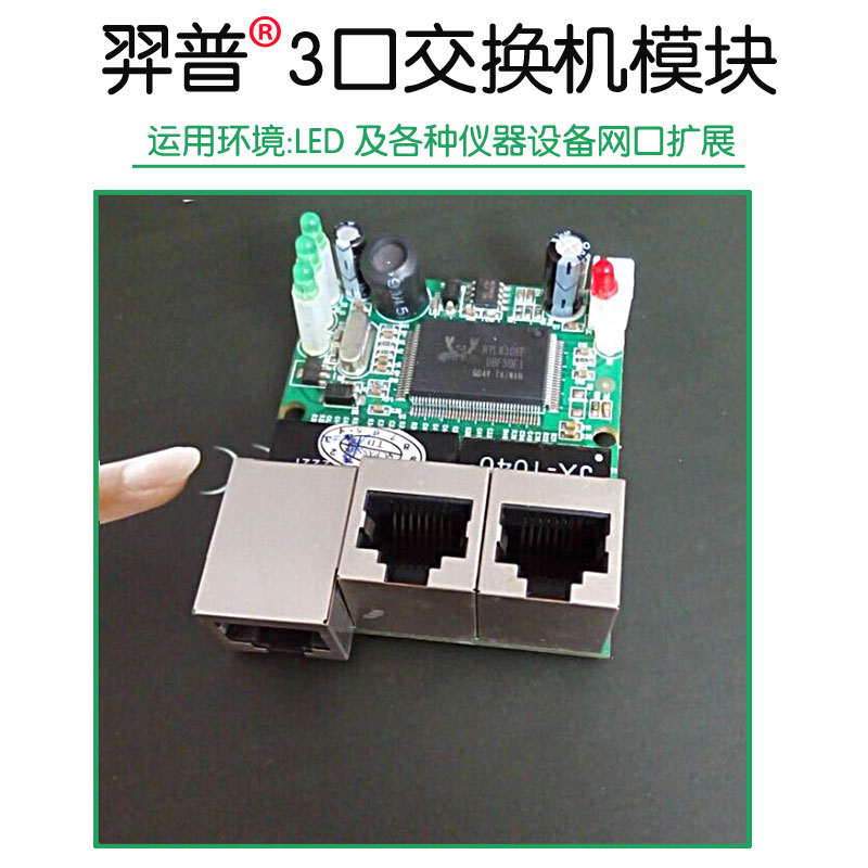 3 5 8 Port Ethernet Switch Module Custom Module 100M Fast LED Education System Network Port Expansion