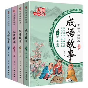 4pcs/set Chinese Idiom Story Primary School Students Reading Books Children Inspirational Stories for Beginners with Pinyin