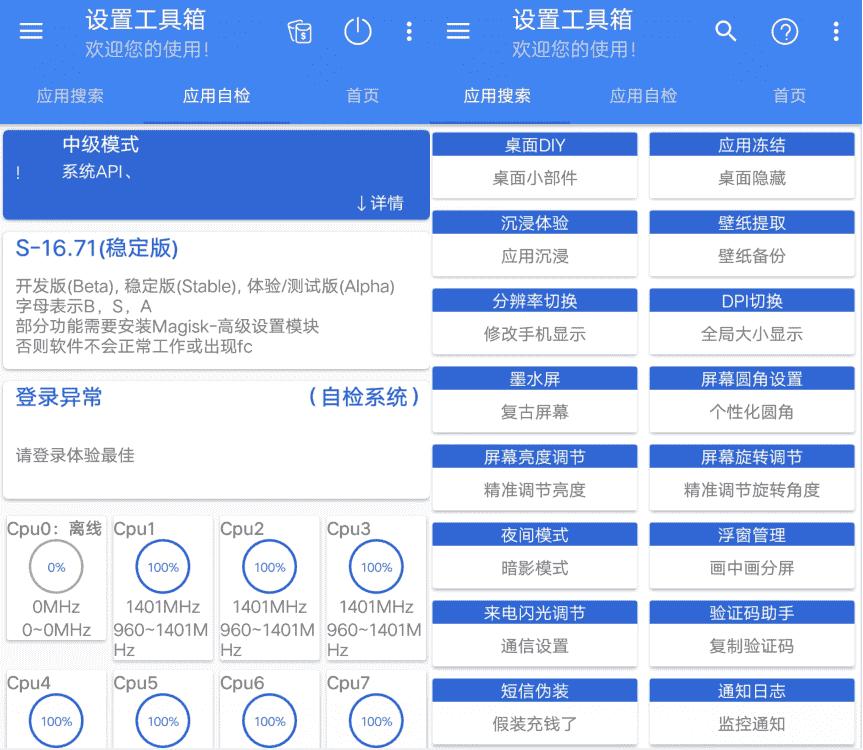 安卓设置工具箱v16.71 搞机必备神器