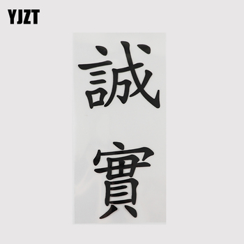 YJZT 7.2CM*15.3CM Honest Chinese Characters Decal Car Sticker Vinyl Funny And Humorous Words Letters 13D-0405 image