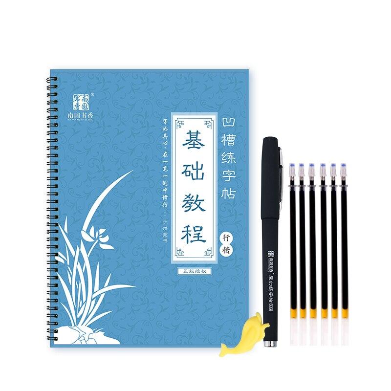Chinesische kanji Kalligraphie Erwachsene Copybook Lehrbuch Übung Buch Kunst Schreiben Harte Stift Praxis Copybook 3D Nut Kann Wiederverwendet