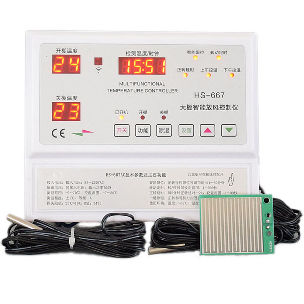 HS-667 AC 220V Greenhouse Greenhouse Automatic Blower Temperature Control Instrument Controller Switch
