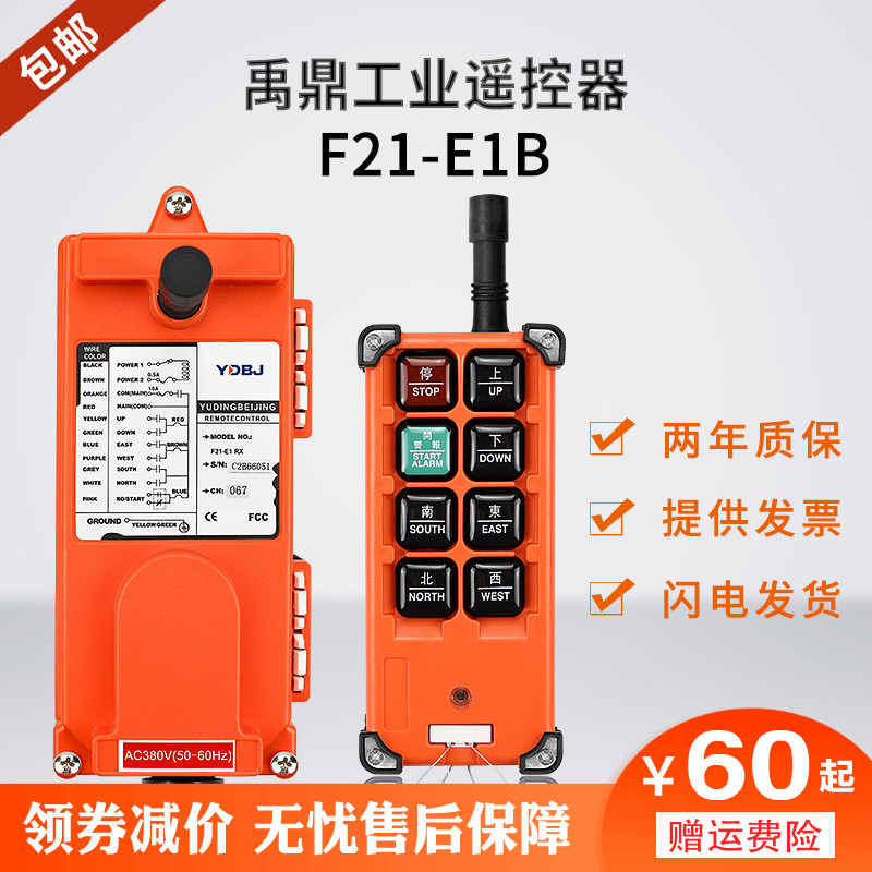 Yuding Wireless Industrial Remote Control F21-E1B Crane Crane CD Hoist Remote Control