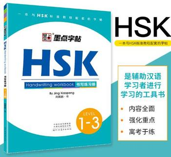 книги HSK Level 1-3 Handwriting Workbook Calligraphy Copybook for Foreigners Chinese Writing Copybook Study Chinese characters science level 4 workbook