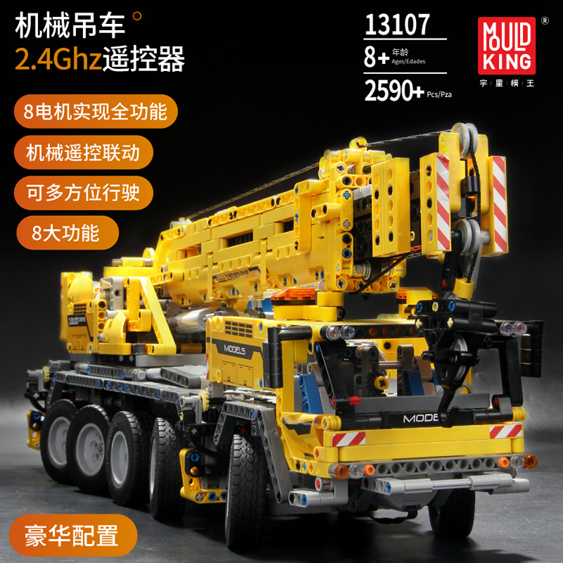 Technic RC Motor Power Mobile Crane Mk II Model Kits Building Blocks Bricks Christmas Gifts Toys Compatible With Legoed 42009