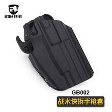 Тактическая быстросъемная кобура для пистолета pstol glock 19