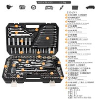 Socket Wrench Universal Auto Repair Auto Maintenance And Repair Multifunctional Hardware Tolbox Set 150 pieces