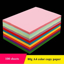 А4 цветная копировальная бумага с белой двусторонней цветной ручной работы складной поделок бумага для рукоделия оригами печать файл для документов