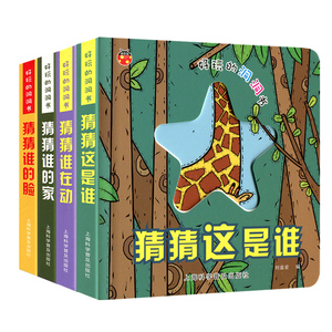 4 pcs/set Children's 3D Flip Books Enlightenment Book Bilingual Enlightenment For Kids Picture Book Learn Chinese Storybook