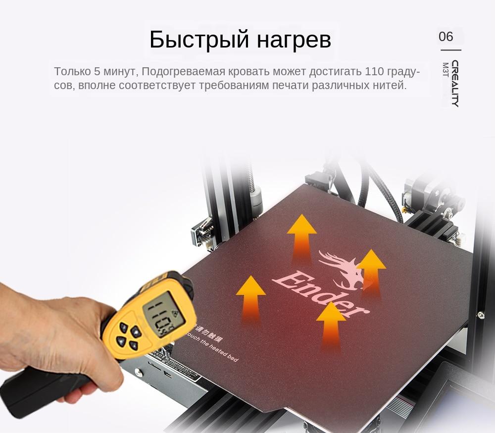 ender-3pro-详情2020_11