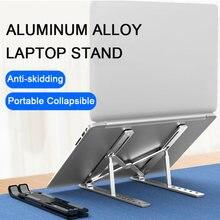 Держатель для ноутбука macbook pro складная подставка из алюминиевого