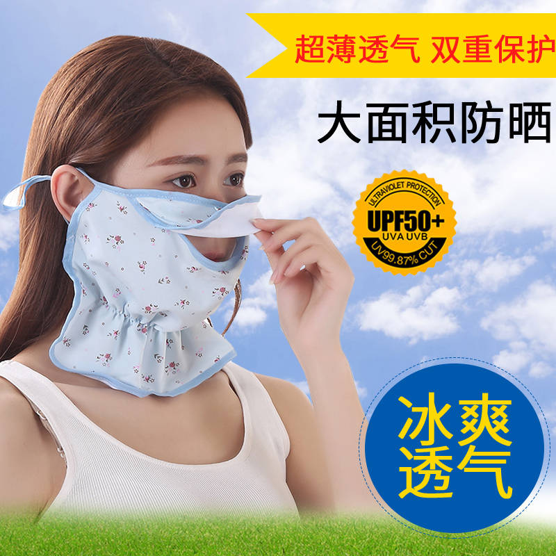New Manufacturers Wholesale Anti-UV Hanging Ear Type Neck Mask Open Breathable Summer Sun Mask