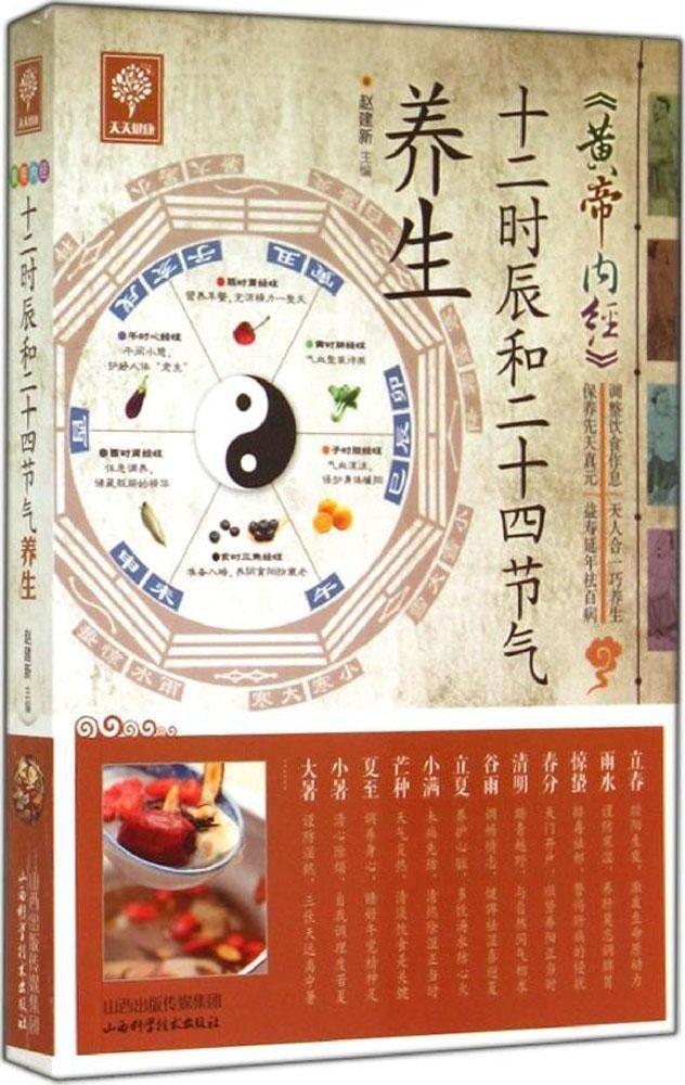 Twelve Hours And Twenty-Four Seasons Of The Yellow Emperor's Neijing