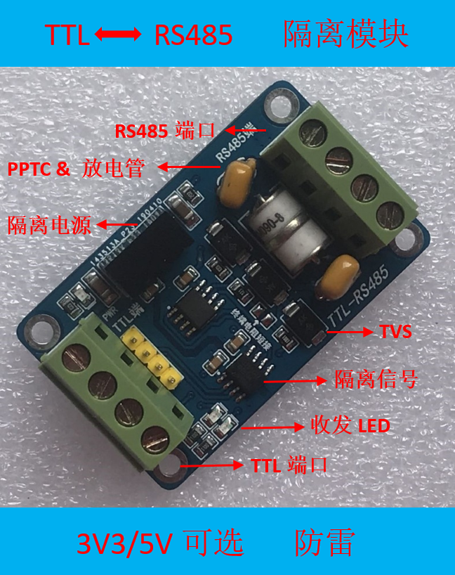 TTL to RS485 Isolation Module RS485 to TTL Isolation MCU Serial Port to 485 Industrial Lightning Protection