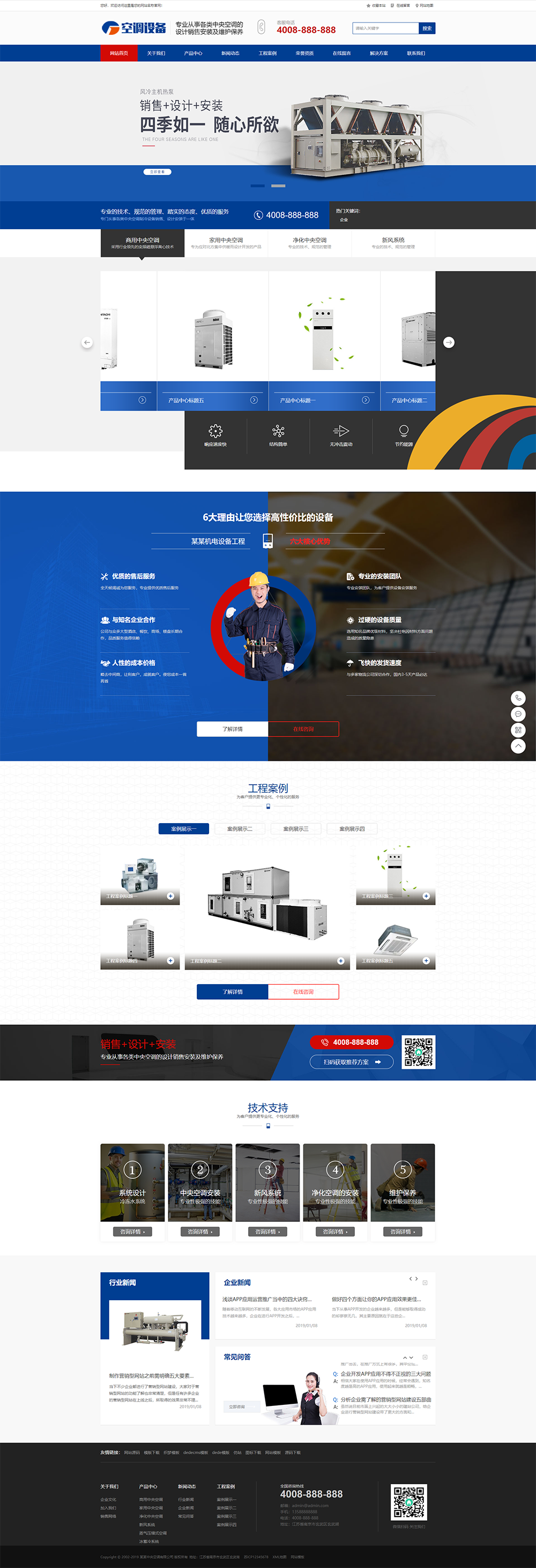 【织梦机械设备企业网站】织梦蓝色营销型空调设备系统机械类网站模板HTML5自适应手机版