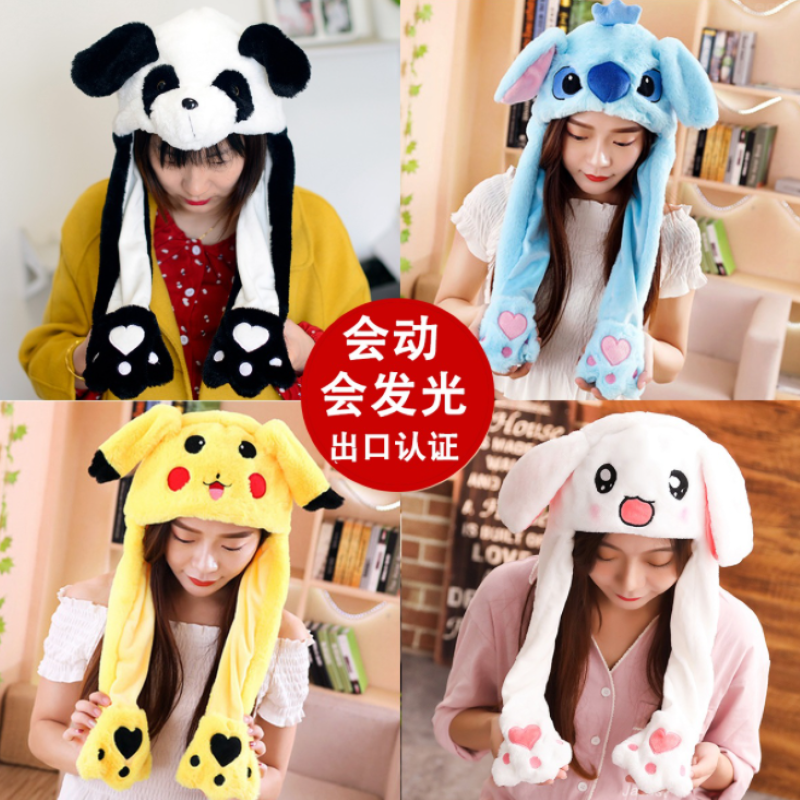 High-quality version Pinched ears can move the hat autumn and winter cute Stitch hat rabbit ears magnet airbag hat