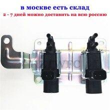 무료 배송 포드 피에스타 포커스 용 진공 솔레노이드 밸브 흡기 매니 폴드 러너 컨트롤 4M5G 9J559 NB 4M5G9J559NB
