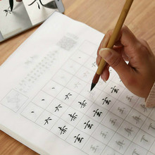 Chinese Small Regular Script Brush Copybooks for Beginner 96pcs Poem Basic Chinese Characters Calligraphy Practice Copybooks