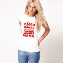 Bu gibi görünüyor en iyi anne dünyada rus mektup yazıt baskı T Shirt komik anne yaşam kadın üstleri tee anneler günü hediye