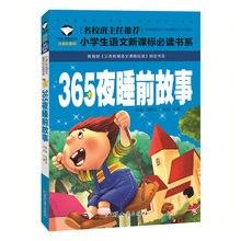 Оригинальная сказочная книга 365 ночей сказки детская с изображениями