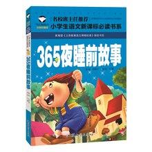 Подлинный 365 ночей Сказка Сборник рассказов Сказки Дети% 27 Картинка книга Китайский Китайский Пиньинь Книги Для Детей Ребенка Перед сном Рассказ Книга
