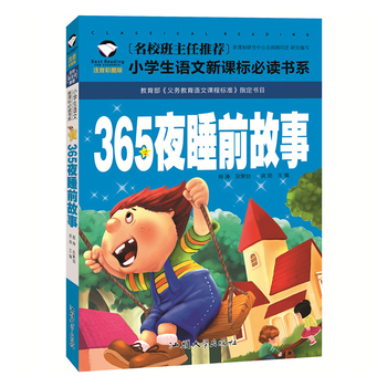 Genuine 365 Nights Fairy Storybook Tales Children's Picture book Chinese Mandarin Pinyin Books For Kids Baby Bedtime Story Book wilhelm richard chinese fairy tales