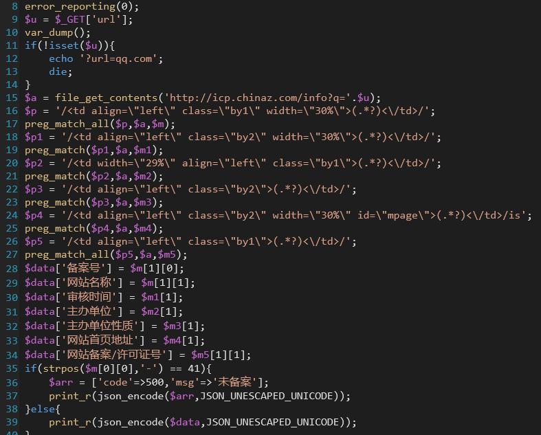 备案查询API接口源码