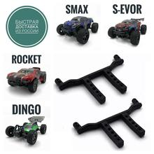 P2517 Запчасти Remo Hobby 1/16 Держатели корпуса для Smax, S-Evor, Rocket, Dingo, S max, RH1631 RC модели на радиоуправлении