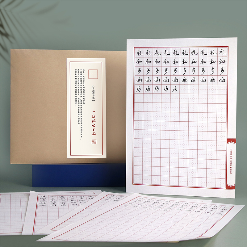 2 Piece Stationery Store Paper Vintage Chinease Calligraphy Practice Lattice For Copybook Stationary Set School Supplies