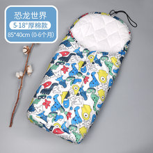 Baby trolley sleeping bag baby newborn baby autumn and winter thickening anti-kick integrated infant out of wind and winte