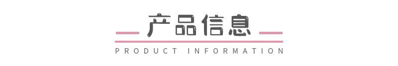 EC-301~324卡通动物详情-3尺寸信息分割条